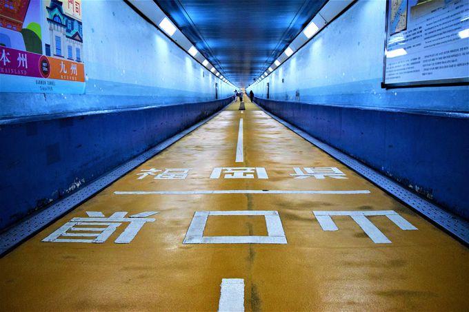 海底に県境?海の下を歩いて渡れるトンネル