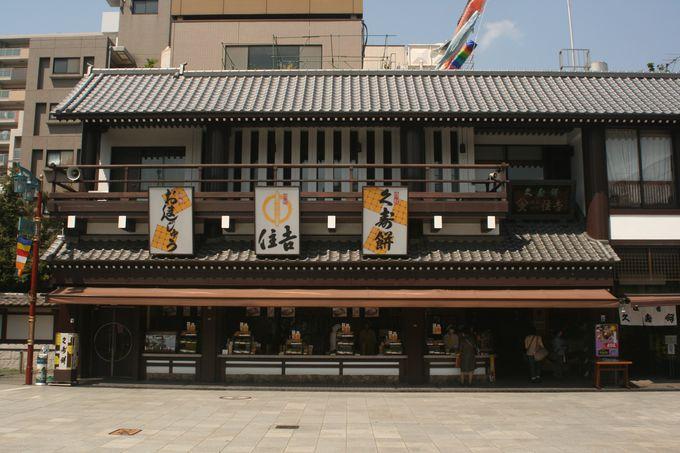 久寿餅の名店「住吉」は川崎大師の山門前にあり!!