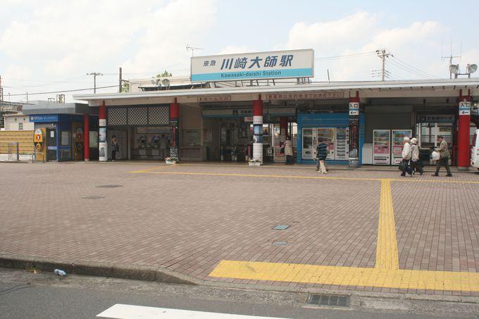 川崎大師は日本最古の駅のひとつ