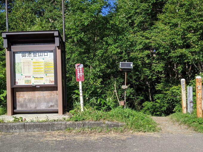 御池駐車場の最奥にある登山口からスタート