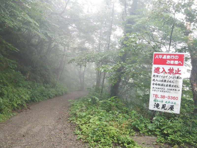 急坂を歩いてたどり着く秘湯!山形県米沢市「大平温泉滝見屋」