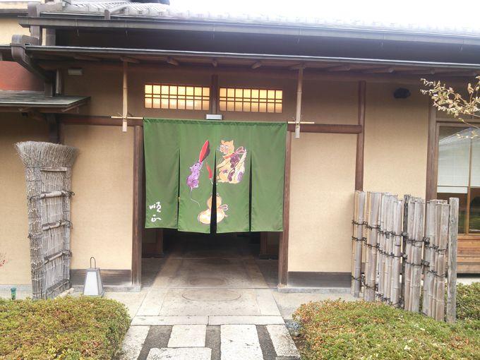 京会席料理をいただける「凉庭閣」の暖簾