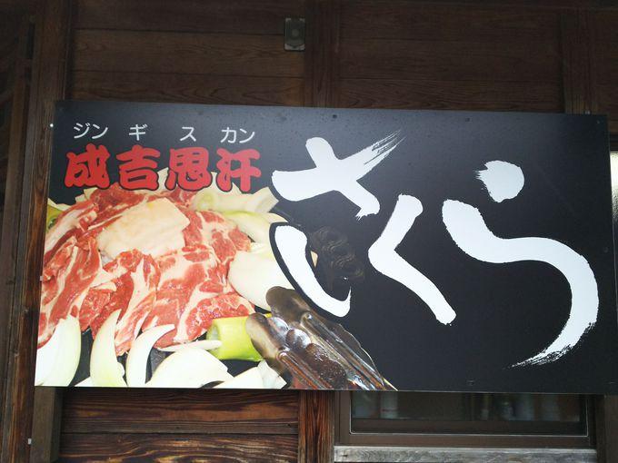 三春町(福島県)にある「成吉思汗さくら」の姉妹店として2015年7月より、食事処でジンギスカン開始