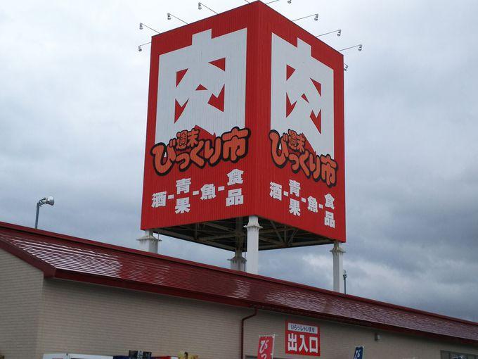 山形県内に10店舗、週末のみ営業のびっくり市