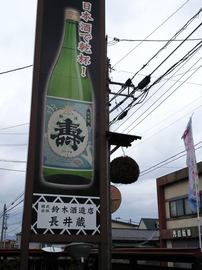 東日本大震災の津波被害で福島県浪江町から移転した鈴木酒造店