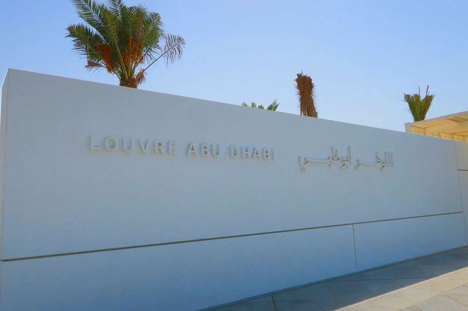 フランス国外初の別館 ルーブル・アブダビ