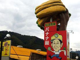 SNS投稿したくなる巨大看板!「仙波青果バナナ館・伊予店」で愛媛の食材探しをしよう