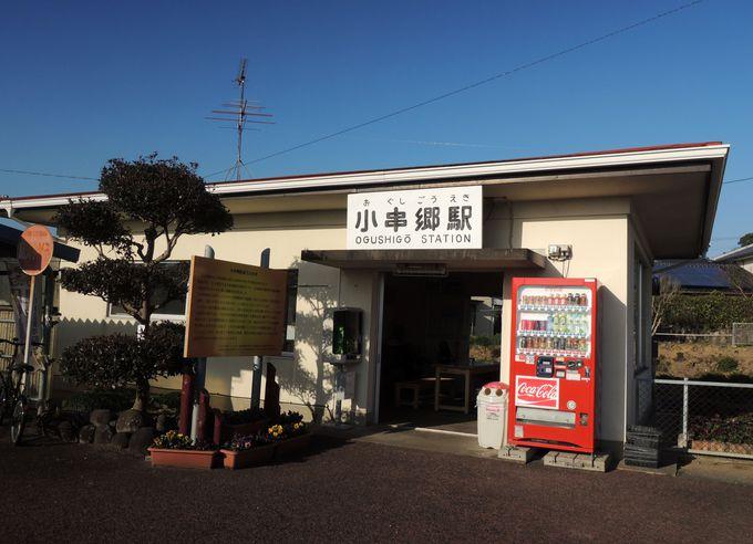 日本海軍の臨時魚雷艇訓練所のために生まれた「小串郷駅」
