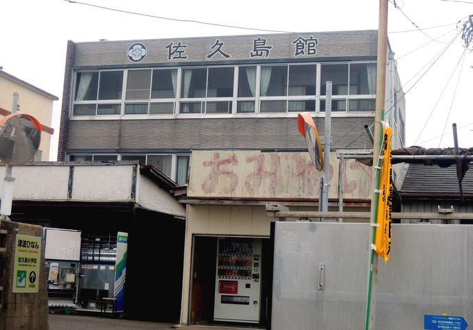 佐久島で最初にできた宿・佐久島館