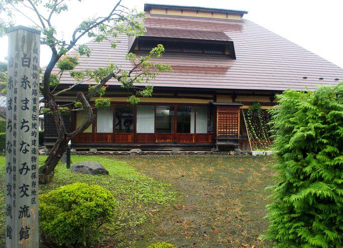 金ヶ崎町 城内諏訪小路の観光拠点「白糸まちなみ交流館」