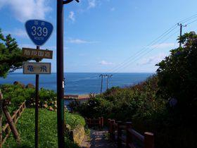 青森「龍飛崎」で津軽海峡の秘境を観光!階段国道に旧奥谷旅館も