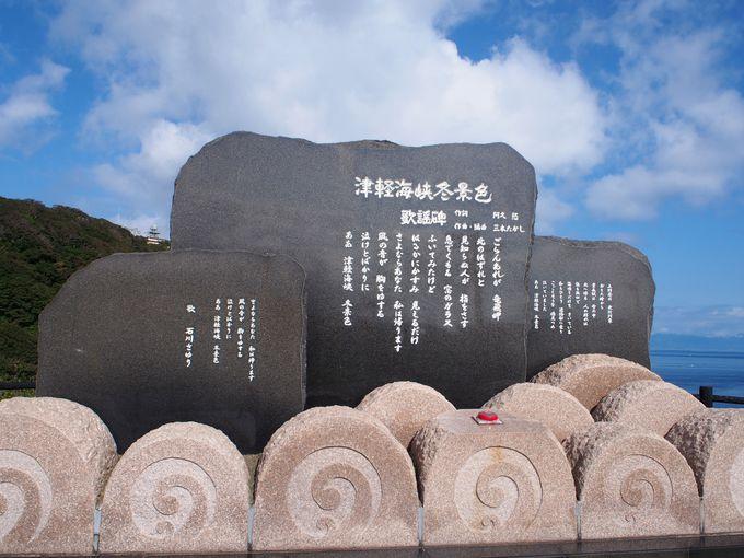 「津軽海峡冬景色歌謡碑」であの名曲を聴こう