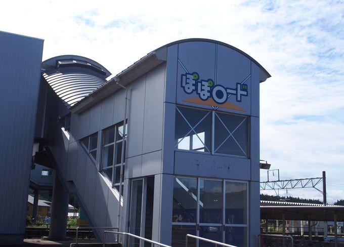 羽後岩谷駅からぽぽロードを歩いて「は〜とぽ〜と大内 ぽぽろっこ」へ!
