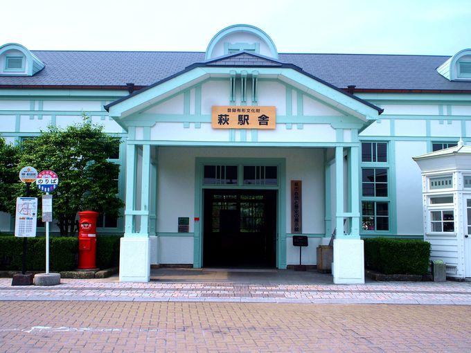 洋館駅舎の傑作!萩駅はどこからみても美しい