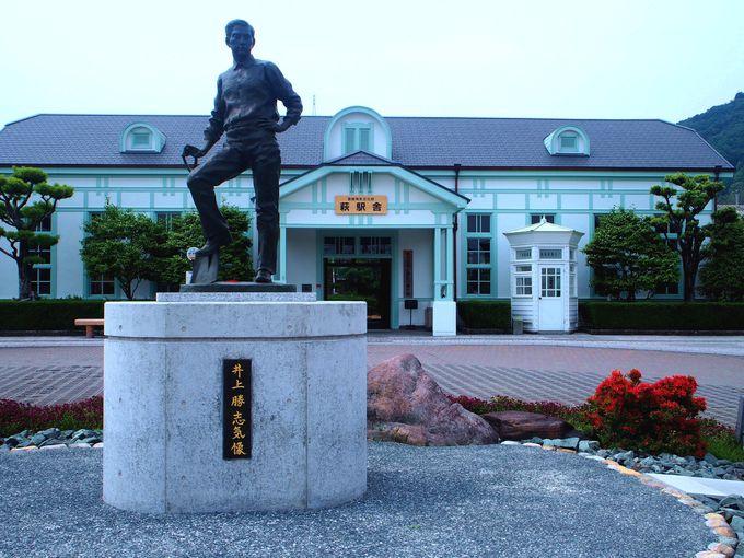 鉄道の父・井上勝ゆかりの地に立つ「萩駅」