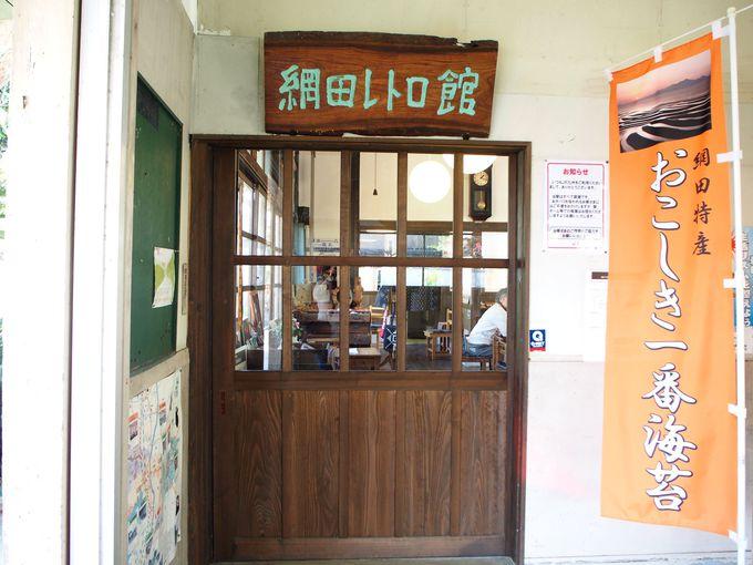 木造駅舎ならでは!網田レトロ館の癒し空間