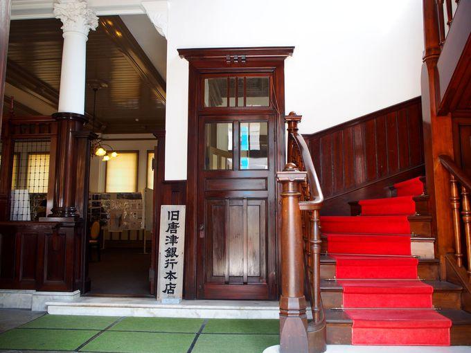 午前10時頃:徒歩で回る唐津観光は旧唐津銀行からスタート