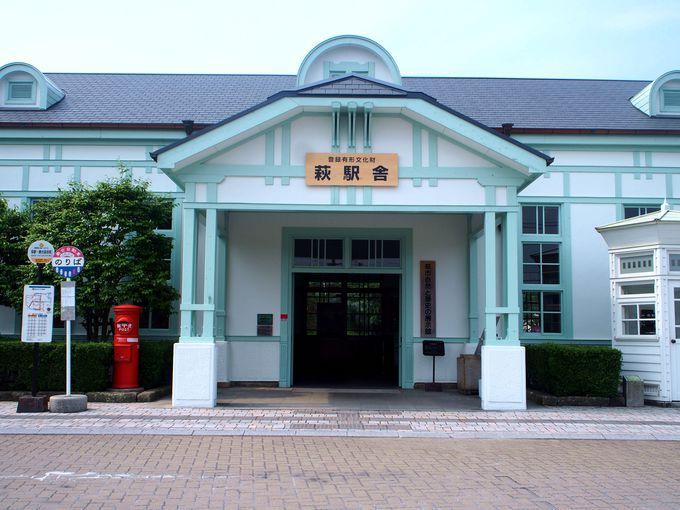 15時頃〜:鉄道の聖地・萩駅と「萩市自然と歴史の展示館」