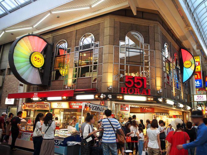 好アクセス!551蓬莱の本店はなんば駅から徒歩1分