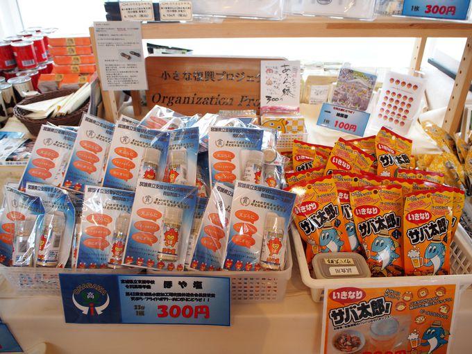 1階の物産コーナーで女川のお土産をゲットしよう!