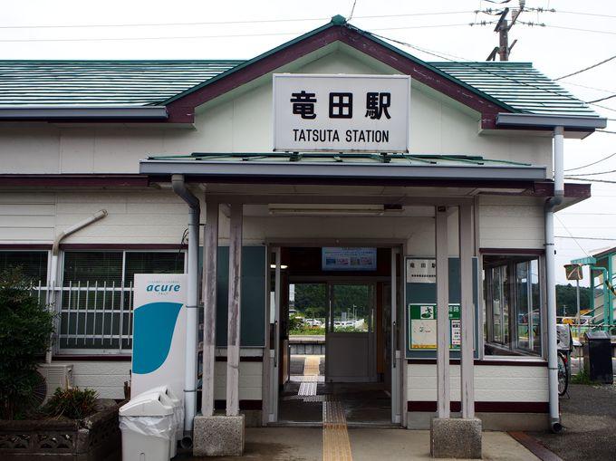 10.竜田駅