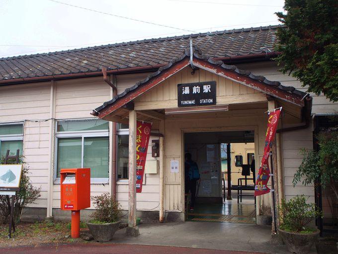 8.湯前駅