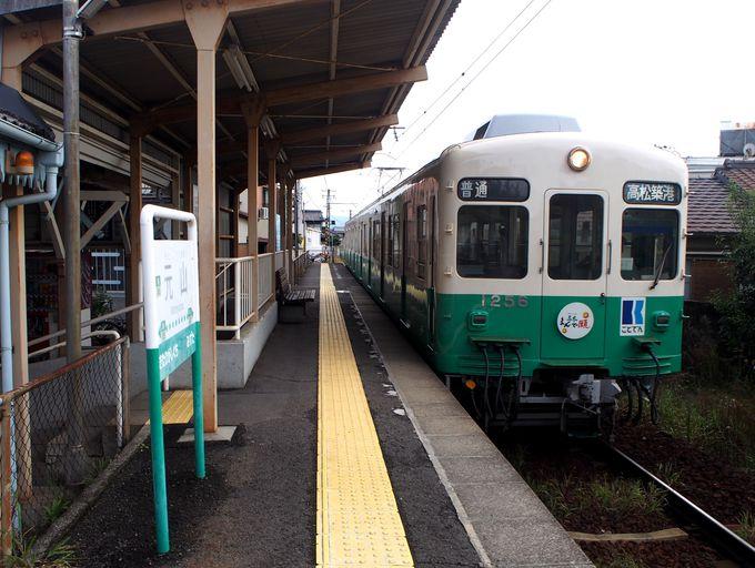 ことでん長尾線のディープスポット!「元山駅」