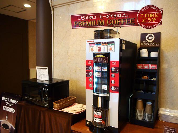 無料コーヒーに選べるアメニティのサービス