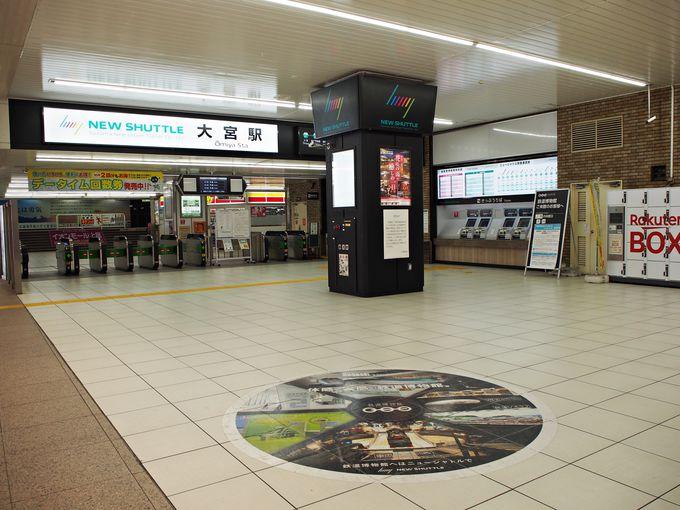 銀河鉄道の様なループ線が名物の「大宮駅」