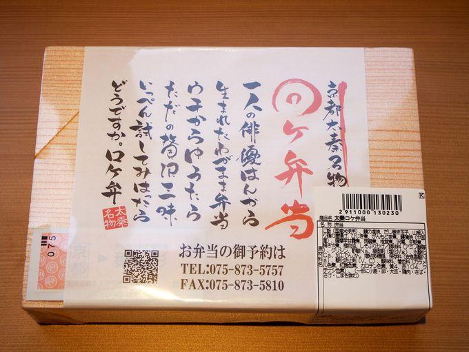 穂久彩の名物「太秦ロケ弁当」も外せない!