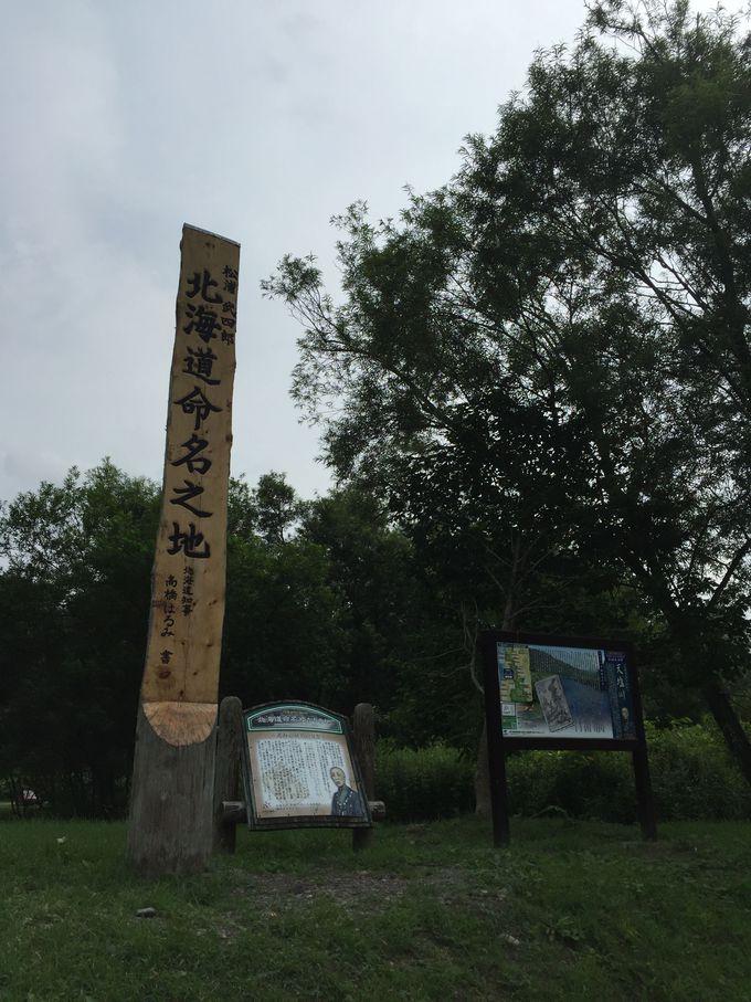 「北海道」はここから始まった『北海道命名乃地』
