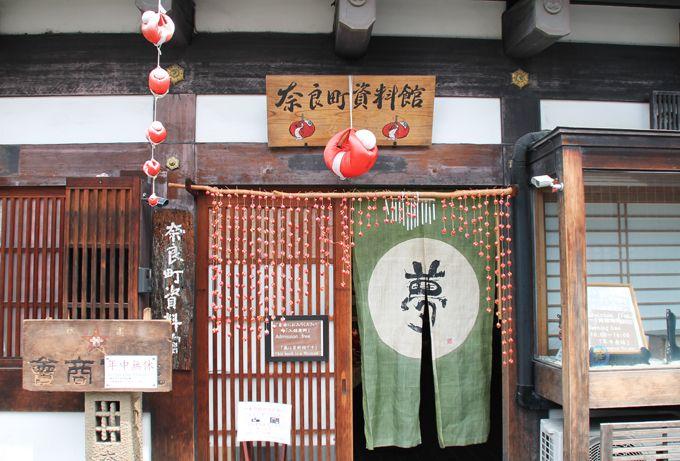 魔除け、願望成就!奈良町資料館で身代わり申を買おう