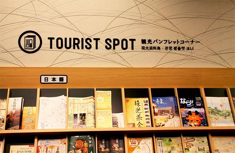 奈良市での情報収集に!覚えておくと便利な観光案内所4選