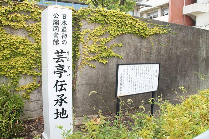 日本最古の公開図書館「芸亭」