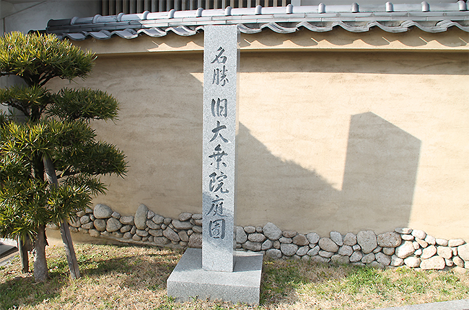 興福寺門跡寺院と中世の貴重な庭園遺構