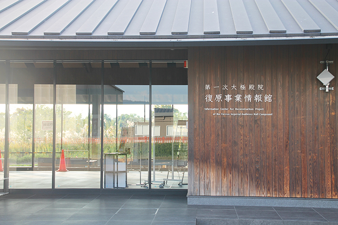 復原現場としての平城宮跡歴史公園