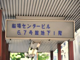道路の真中に日本一長いショッピング街!大阪・船場センタービル