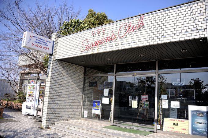 横浜らしい、国際色豊かなシーメンズクラブ