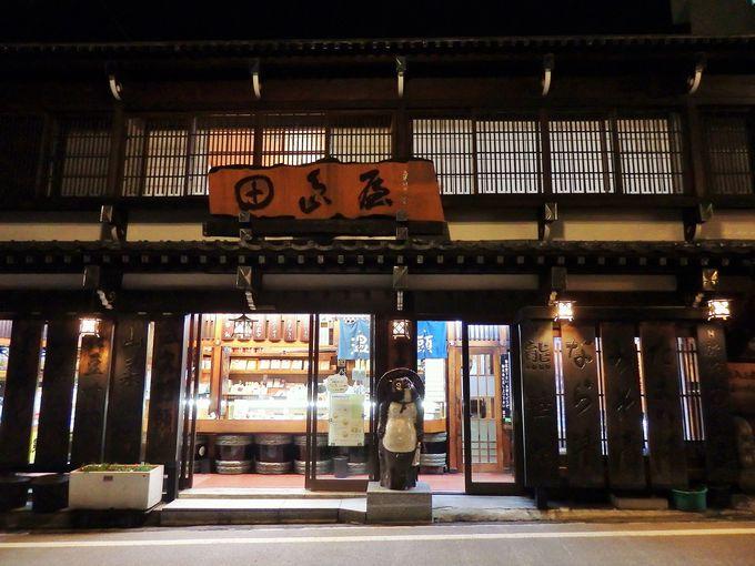 6.田島屋旅館