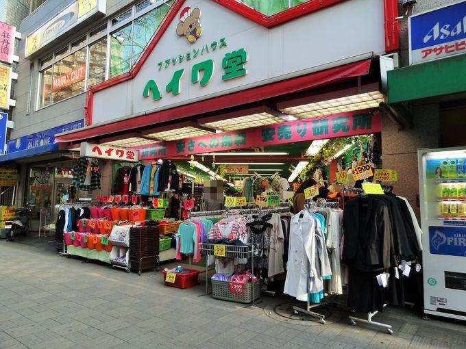 ズボンもシャツも199円から!?激安王を自称する「ヘイワ堂」