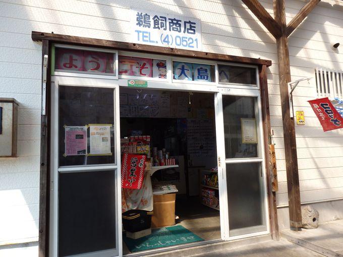 甘くてホクホクの65円コロッケを販売する鵜飼商店