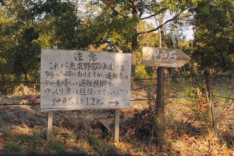 押戸石の丘へのアクセス