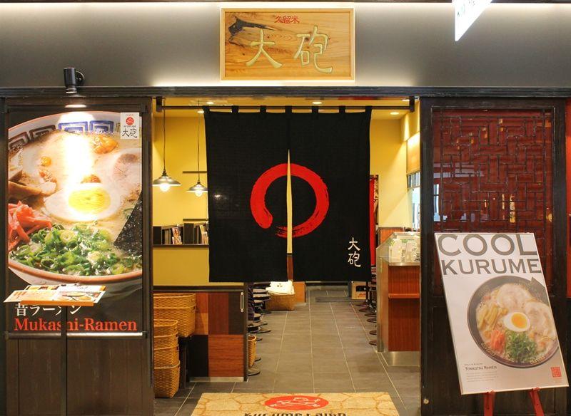 ミシュランガイド掲載店「大砲ラーメン・KITTE博多店」