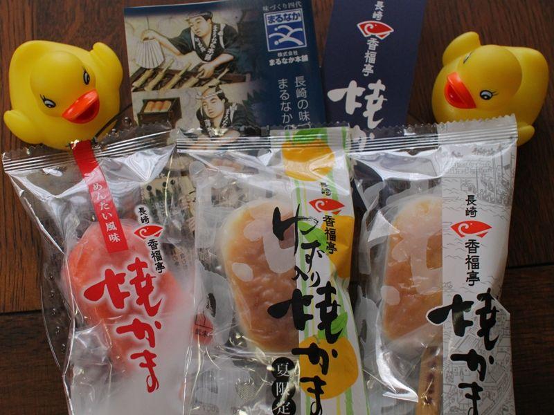 老舗の新しか味!まるなか本舗「長崎香福亭焼かま」