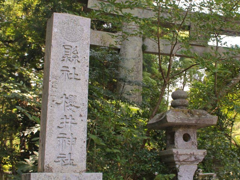 嵐ファンの聖地、筑前「櫻井神社」