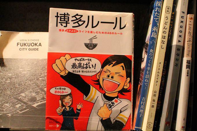 福岡ならではのブックセレクト
