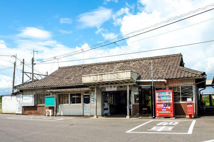 100年以上の歴史と温もりを語る「日野駅」