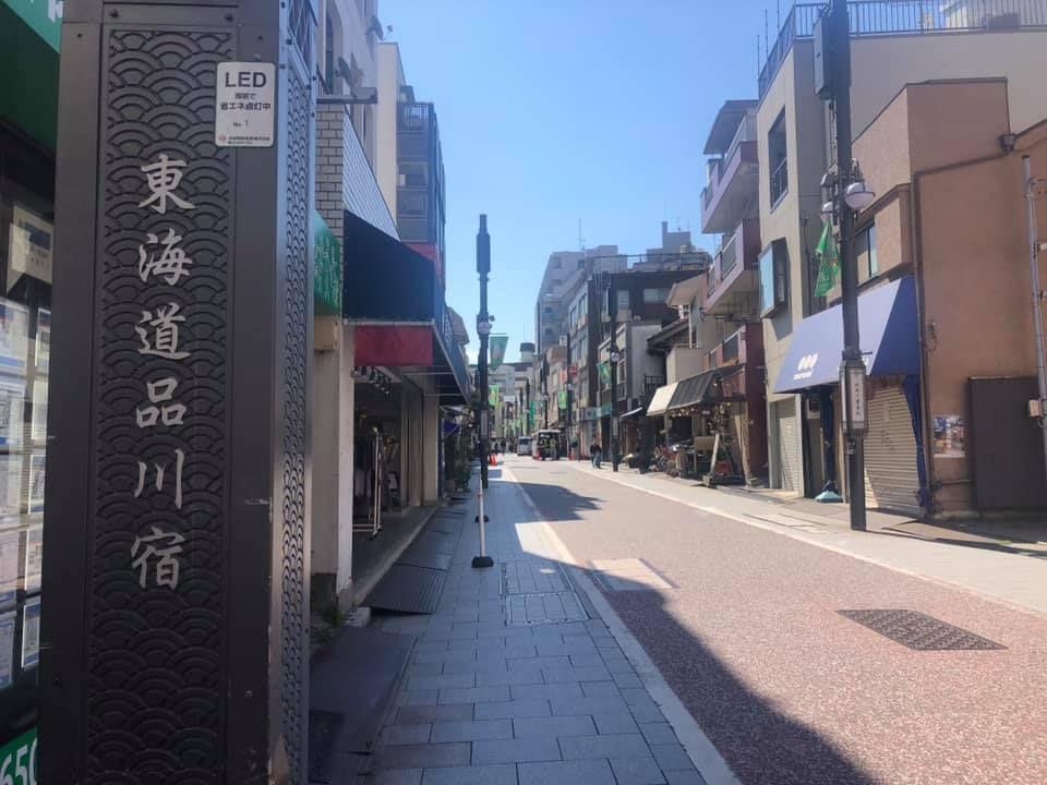 旧東海道品川宿の今を感じて