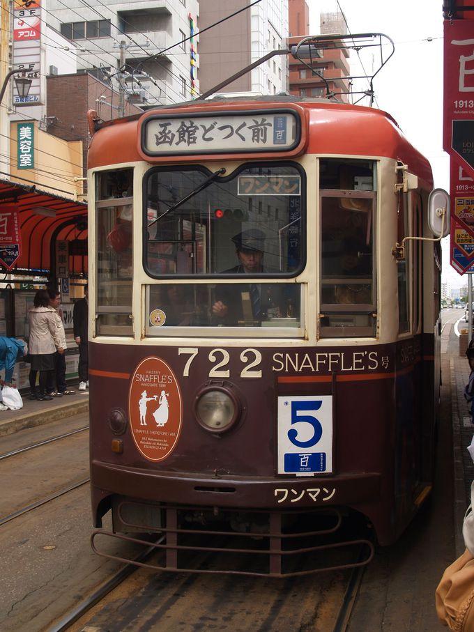 今年で100周年を迎えた函館の市電。観光には「市電1日乗車券」がお得