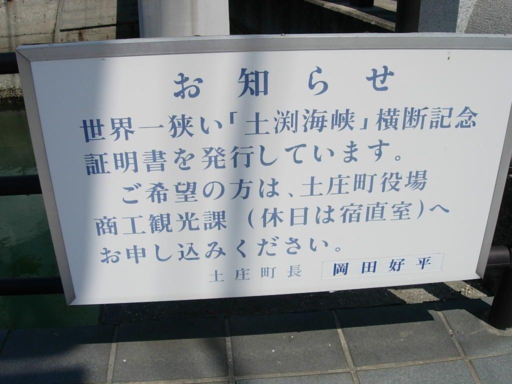 町役場では横断記念証明書を発行